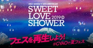 『SPACE SHOWER TV 30TH ANNIVERSARY SWEET LOVE SHOWER 2019』、「GYAO!」での無料配信第一弾アーティストを発表!