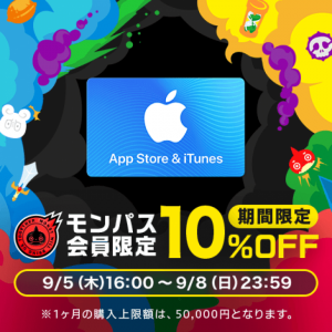 App Store & iTunes ギフトカード 期間限定10%OFFキャンペーンを実施 『モンパス会員特典 powered by George』