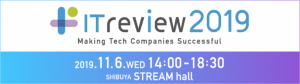 ITreview 米国最新のSaaSマーケティングが分かるイベント「ITreview 2019」を開催