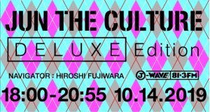 J-WAVE SPECIAL「JUN THE CULTURE DELUXE EDITION」第二弾O.A決定!