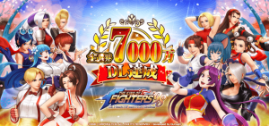 『THE KING OF FIGHTERS '98 ULTIMATE MATCH Online』全世界累計ダウンロード数7000万を突破!